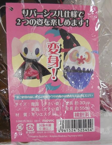 お菓子の魔女変身ぬいぐるみ (3)