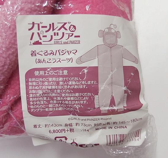 ガルパン着ぐるみパジャマ (2)