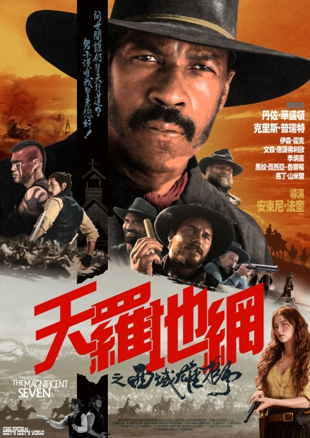 THE MAGNIFICENT SEVEN FAKE POSTER CH