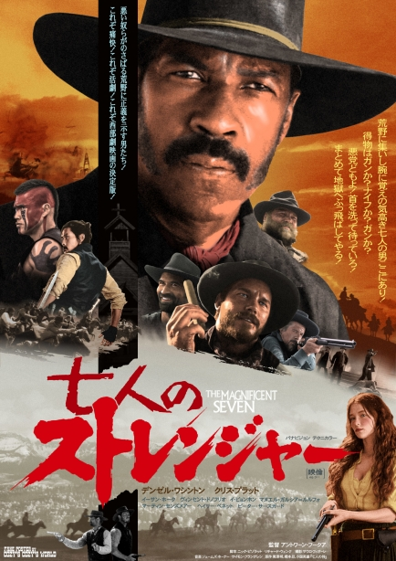 THE MAGNIFICENT SEVEN FAKE POSTER JP