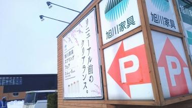 旭川家具センター_スプリングフェア_2017_001