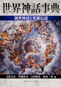 世界神話辞典