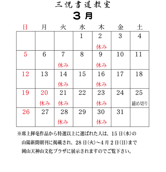 2017_3月カレンダーA4_jpg