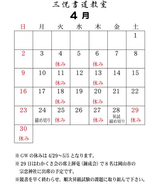 2017_4月カレンダーA4_jpg