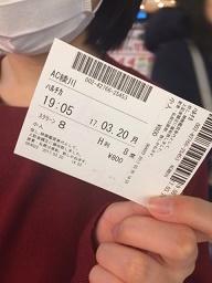 ハルチカチケット