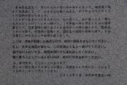 女川いのちの石碑 (2)