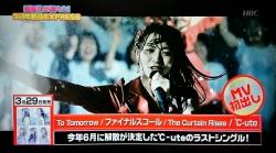 CDTV20170305to tomorrowミュージックビデオ03