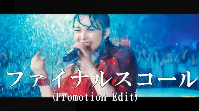 ファイナルスコール(Promotion Edit)