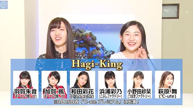 ハロ!ステ#212ひなフェスユニット05Hagi-King