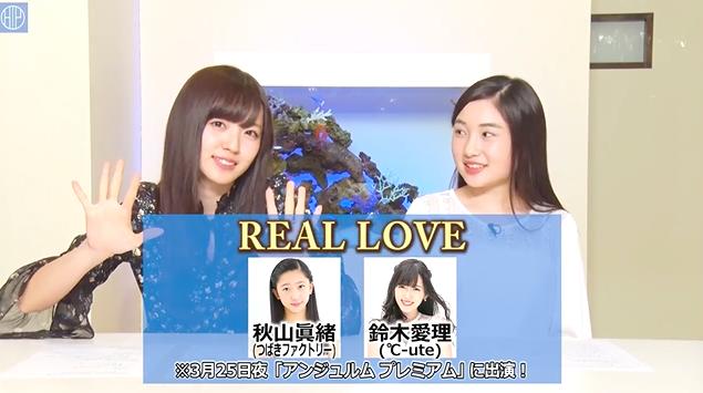 ハロ!ステ#212ひなフェスユニット01REAL LOVE