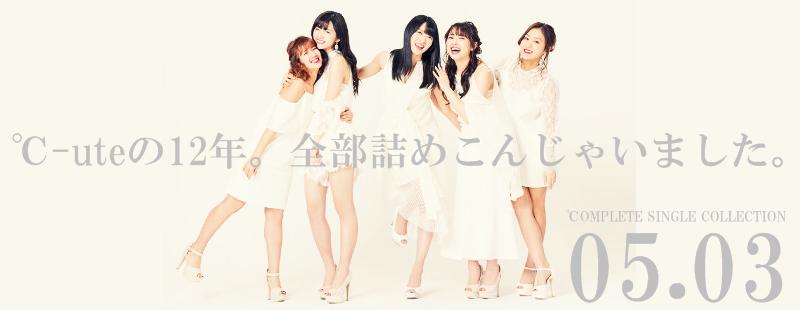 ℃-uteラストアルバムは5月3日発売!