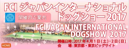 ジャパン展2017