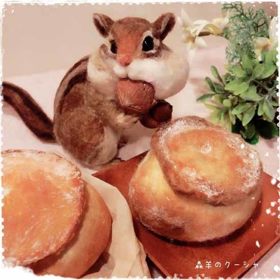 羊毛フェルトパン