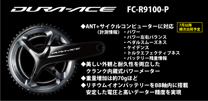 FC-R9100-P_710.jpg