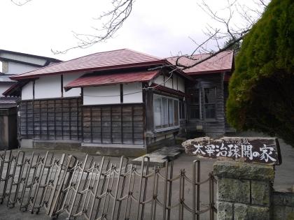 太宰治疎開の家「新座敷」