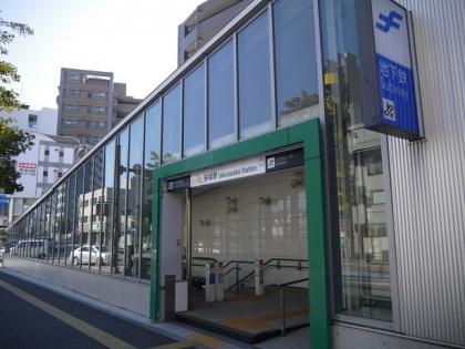 地下鉄桜坂駅