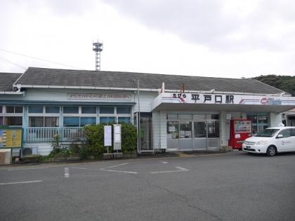 MRたびら平戸口駅