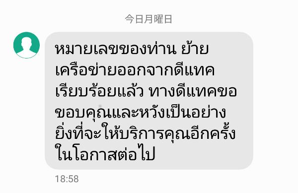 タイでNP