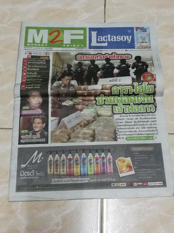 無料新聞 バンコク