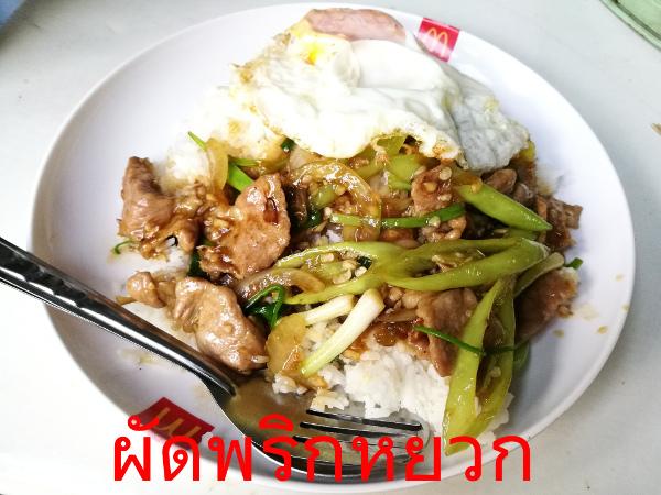 ผัดพริกหยวก タイ料理