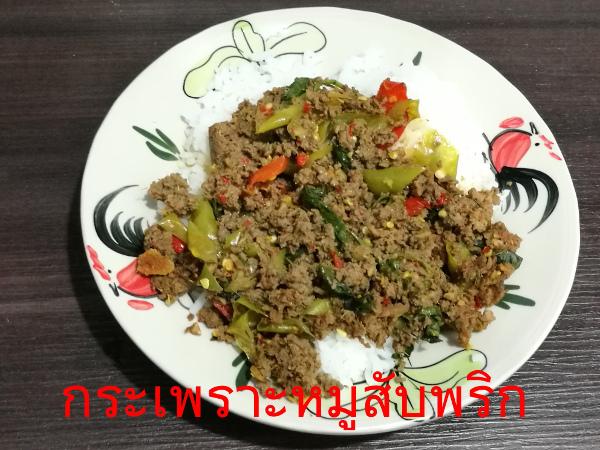 กระเพราะหมูสับพริกหยวก タイ料理