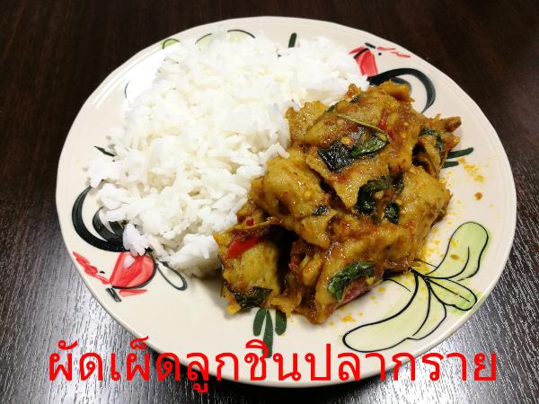ผัดเผ็ดลูกชินปลากราย タイ料理メニュー