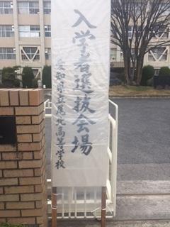 試験会場(尾北)