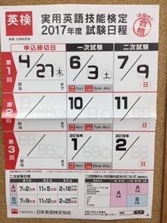 英検ポスター