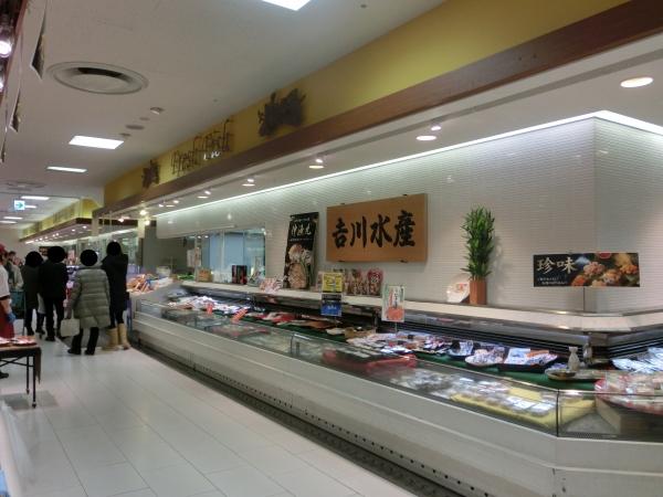地階鮮魚吉川水産