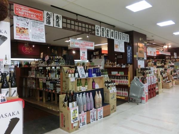 地階酒専門店