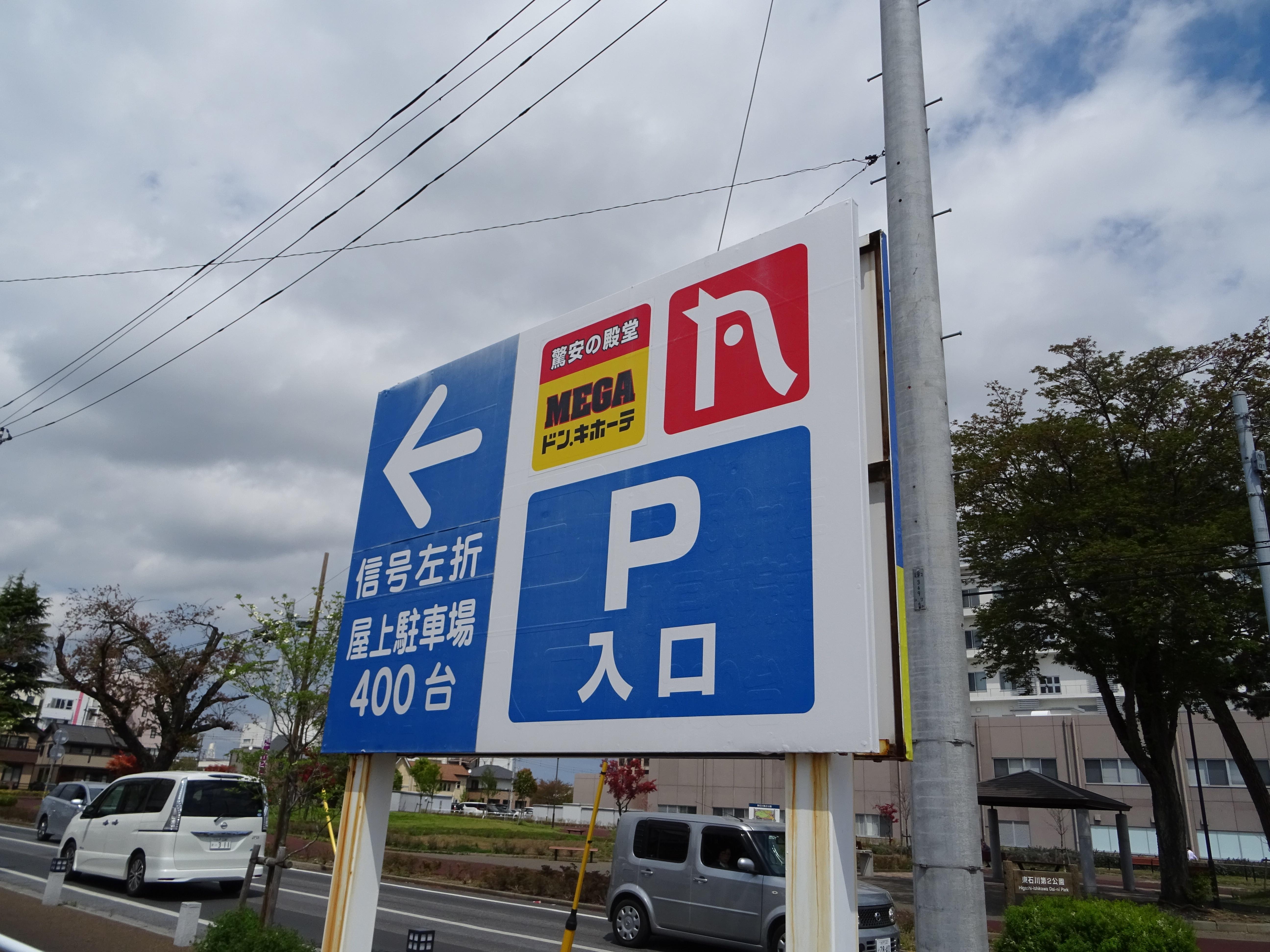 勝田 ドンキホーテ