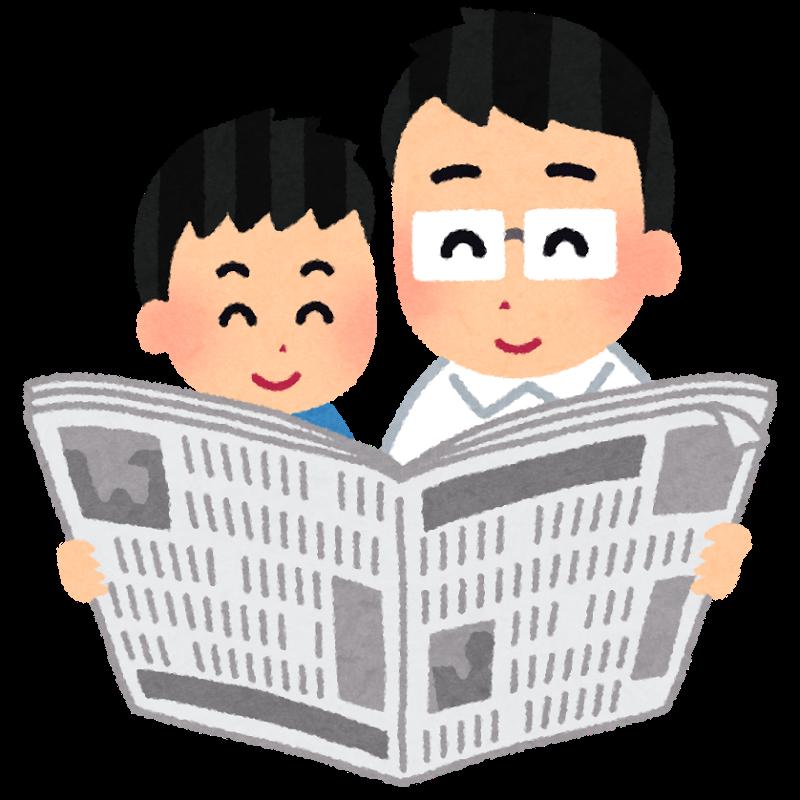 新聞を読む親子のイラスト