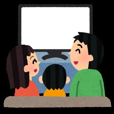 一家団らんのイラスト「家族でテレビ鑑賞」