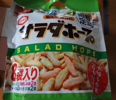 サラダホープ大袋