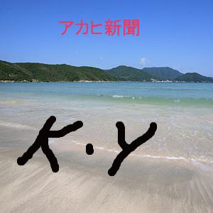 マスゴミアカヒ新聞KY