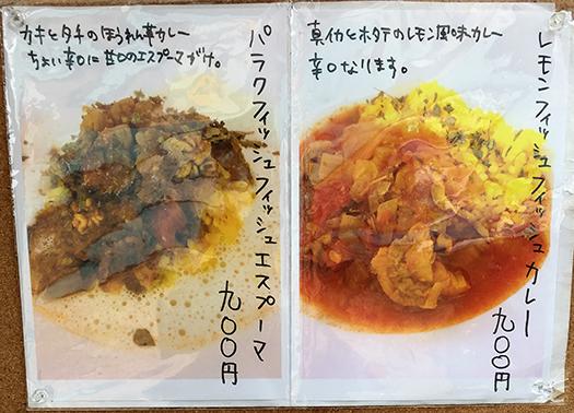 マガリー(放出・カレー)2017-01-29メニュー