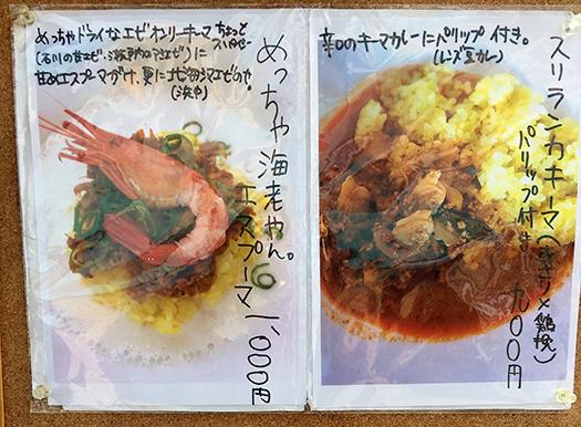 マガリー(放出・カレー)2017-03-12メニュー