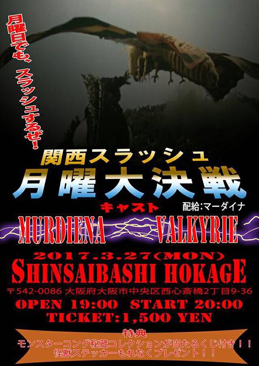 関西スラッシュ月曜大決戦MURDIENA VS VALKYRIE