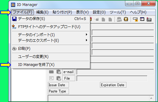 ID Manager終了手順
