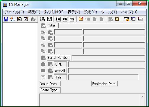 ID Manager起動直後の画面