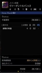 IR60武器1