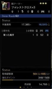 IR60胴4