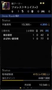 IR60脚3