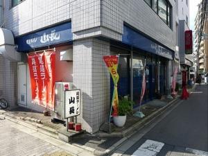 尾道ラーメン 山長003