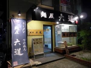 麺屋 六道003