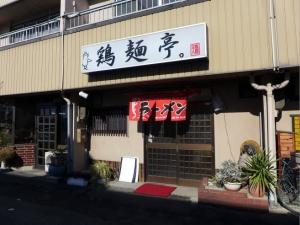 鶏麺亭001