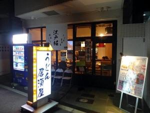 うどん居酒屋 江戸堀001