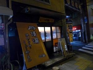 のだ麺 ~縁~001