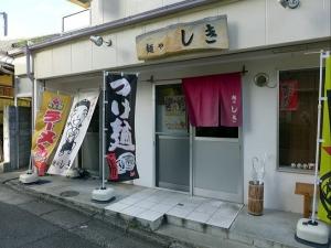 麺や しき002