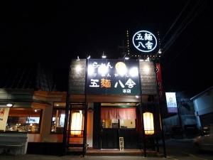 らーめん 五麺八舎 本店001